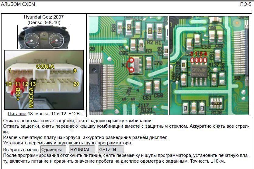 Схема ПО - 5