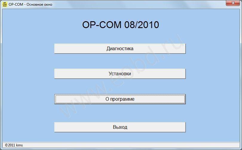 Програмку opel omega b
