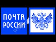 Почта-России